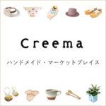 ハンドメイド・マーケットプレイス Creema