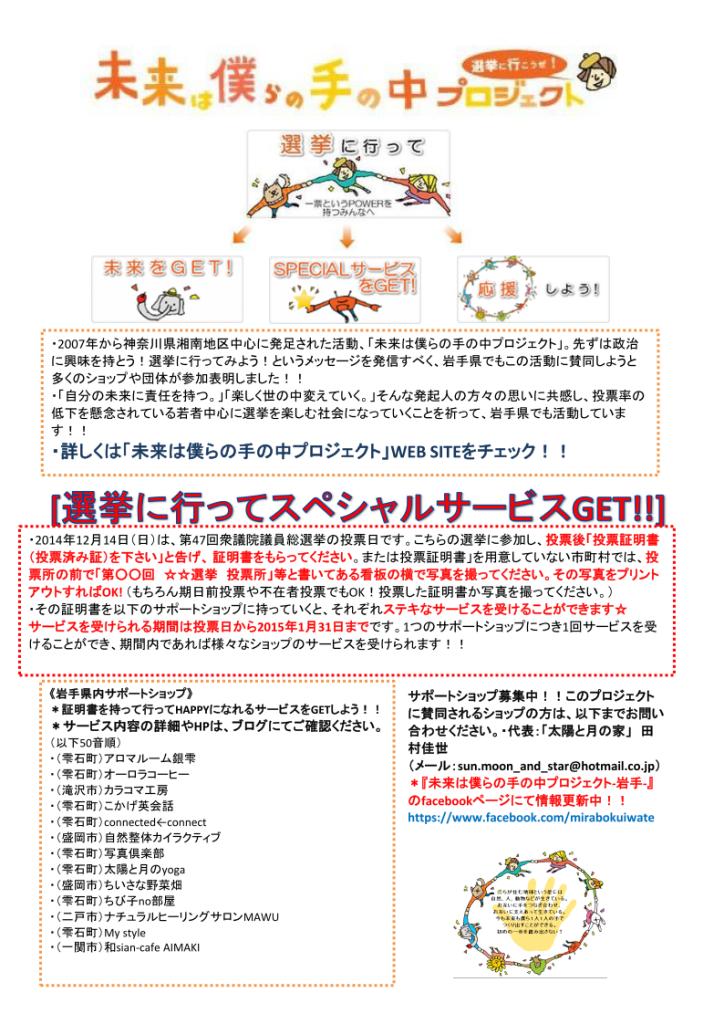 senkyo2014